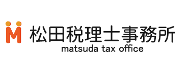 松田税理士事務所